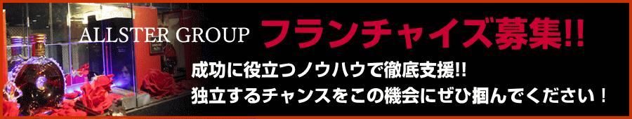 千葉市ホストクラブ「AREZALLSTER GROUP 」フランチャイズ募集