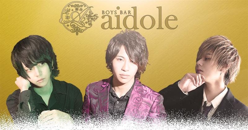 千葉市ホストクラブ「aidole」