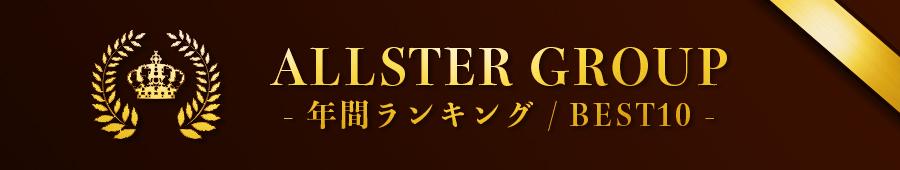千葉市 ホストクラブ「AREZALLSTER GROUP 」月間ランキング